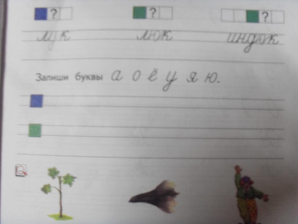 гдз 1 класс прописи 3 часть безруких